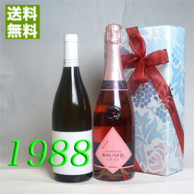1988年 白ワイン とロゼ・シャンパン 750ml 2本セット (無料 ギフト 包装) コトー・デュ・レイヨン [1988] フランス ヴィンテージ ワイン 甘口 [1988] 昭和63年 お誕生日 結婚式 結婚記念日 プレゼント 誕生年 生まれ年 wine