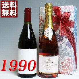 【送料無料】 [1990] (平成4年)の 赤 ワイン とロゼ・シャンパンの2本セット(無料ギフト包装) フランスワイン・赤 シャトー ボノー 1990年 誕生年・ビンテージワイン・ヴィンテージワイン・生まれ年ワイン