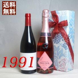 【送料無料】 1991年 赤ワイン とロゼ・シャンパンの2本セット(無料ギフト包装) シャトー ロワラック [1991] フランス ワイン ・赤 [1991] 平成3年 誕生年 ビンテージワイン ヴィンテージワイン 生まれ年ワイン