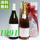 【送料無料】 1991年 白ワイン とロゼ・シャンパンの2本セット(無料ギフト包装) コトー・デュ・レイヨン [1991] フランス ワイン ・白(甘口) [1991] 平成3年 誕生年 ビンテージワイン ヴィンテージワイン 生まれ年ワイン