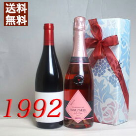 【送料無料】 1992年 赤ワイン とロゼ・シャンパンの2本セット(無料ギフト包装) シャトー・フォンテストー [1992] フランス ワイン ・赤 [1992] 平成4年 誕生年 ビンテージワイン ヴィンテージワイン 生まれ年ワイン