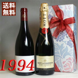 【送料無料】 1994年 赤ワイン と超有名シャンパン モエ(白)の2本セット(無料ギフト包装) シャトー・テルトル・ド シベール [1994] フランス ワイン ・赤 [1994] 平成6年 誕生年 ビンテージワイン ヴィンテージワイン 生まれ年ワイン