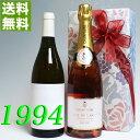【送料無料】[1994](平成6年)の白ワインとロゼ・シャンパンの2本セット(無料ギフト包装) フランスワイン・白 コトー・デュ・レイヨン [1994年](甘口) 誕生年・ビンテージワイン・ヴィンテー