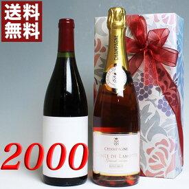 【送料無料】二十周年 2000年 赤ワイン とロゼ・シャンパンの2本セット(無料ギフト包装) ラ・ヴィエハ・ボデガ [2000] スペイン ワイン ・赤 [2000] 平成12年 お誕生日 結婚式 結婚記念日 成人 のプレゼントに誕生年 生まれ年のワイン!
