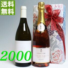 【送料無料】二十周年 2000年 白ワイン とロゼ・シャンパンの2本セット(無料ギフト包装) アルザス・リースリング [2000] フランス ワイン ・白 [2000] 平成12年 お誕生日・結婚式・結婚記念日・成人 のプレゼントに誕生年・生まれ年のワイン!