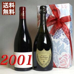 2001年 赤ワイン と超有名シャンパン ドンペリ 白 750ml 2本セット (無料 ギフト 包装) シャトー・ボーダン [2001] フランス ヴィンテージ ワイン ミディアムボディ [2001] 平成13年 お誕生日 結婚