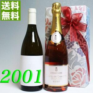 2001年 白ワイン とロゼ・シャンパン 750ml 2本セット (無料 ギフト 包装) オークセイ・デュレス [2001] フランス ヴィンテージ ワイン ミディアムボディ [2001] 平成13年 お誕生日 結婚式 結婚記