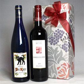 どなたにでも愛される  優しい甘さのドイツ赤白2本組ギフトセット 贈り物にも!【ドイツワイン 赤 白 甘口】【ワイン プレゼント ギフト お酒】【誕生日プレゼント】 【ギフト・ラッピング・のし・メッセージカード OK!】