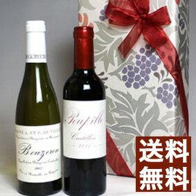 ■送料無料■ボルドー&ブルゴーニュ有名生産者の有機栽培赤白ワイン2本組ギフトセット プピーユ & アリゴテ 贈り物にも!【2本セット】【誕生祝 バースデー】【誕生日プレゼント】 [ギフト・ラッピング・のし・メッセージカード OK!]