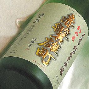 酒一筋 純米大吟醸 赤磐雄町 1.8L岡山県 利守酒造 日本酒