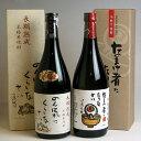 【お中元 暑中見舞い】ゲゲゲの鬼太郎・焼酎 芋・米焼酎セット