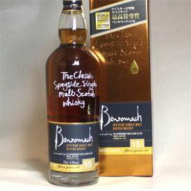 【正規品】ベンロマック15年 箱付き/700ml/43度/オフィシャル Benromach Aged 15 Years スコッチウイスキー/シングルモルト/スペイサイド Single Highland Malt Scotch Whisky
