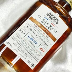 【正規品】ムーンハーバー シングルモルト シングルカスクNo.504/700ml/46度/オフィシャル Moon Harbour Single Malt Single Cask No.504 ウイスキー/シングルモルト/フランス/ボルドー Bordeaux Single Malt Whisky
