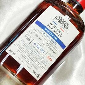 【正規品】ムーンハーバー ピュアモルト シングルカスクNo.655/700ml/46度/オフィシャル Moon Harbour Pur Malt Single Cask No.655 ウイスキー/フランス/ボルドー Bordeaux Single Malt Whisky