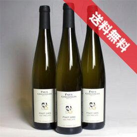 【送料無料】ジャングランジェ アルザス ピノ・グリ レ・プレラ 3本セット Ginglinger Vin D'Alsace Pinot Gris Les Prelats フランスワイン/アルザス/白ワイン/やや辛口/750ml×3