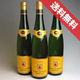 【送料無料】ヒューゲル アルザス ゲヴェルツトラミネール クラッシック・シリーズ 3本セット Hugel Alsace Gewurztraminer フランスワイン/アルザス/白ワイン/やや辛口/750ml×3 【楽天 通販 販売】【まとめ買い 業務用にも】