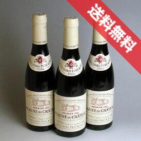 【送料無料】ドメーヌ・ブシャール ボーヌ・デュ シャトー (赤)  ハーフボトル 3本セット Domaine Bouchard Beaune du Chateau Rouge フランスワイン/ブルゴーニュ/赤ワイン/ミディアムボディ/375ml×3