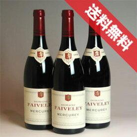 【送料無料】フェブレ メルキュレイ ルージュ 3本セットFaiveley Mercurey Rouge フランスワイン/ブルゴーニュ/赤ワイン/ミディアムボディ/750ml×3 【赤ワインセット】【ブルゴーニュワインセット】