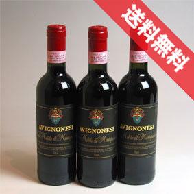 【送料無料】アヴィニョネージ ヴィーノ・ノビレ デ・モンテプルチアーノ ハーフボトル 3本セットAvignonesi Vino Nobile di Montepulciano イタリアワイン/トスカーナ/赤ワイン/ミディアムボディ/ハーフワイン/375ml×3