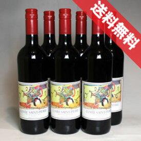 【送料無料】ピエール・ラモット  キュヴェ サン・ピエール ルージュ 6本セットPierre Lamotte Cuvee Saint Pierre Rouge フランスワイン/ラングドック/赤ワイン/ライトボディ/750ml×6