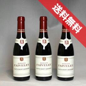 【送料無料】フェブレイ ニュイ・サン ジョルジュ ハーフボトル 3本セット Faiveley Nuits Saint Georges 1/2フランスワイン/ブルゴーニュ/赤ワイン/ミディアムボディ/375ml×3