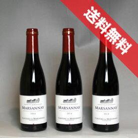 【送料無料】シャトー・ド・マルサネ マルサネ ルージュ ハーフボトル 3本セット Chateau de Marsannay Marsannay Rouge 1/2フランスワイン/ブルゴーニュ/赤ワイン/ミディアムボディ/375ml×3