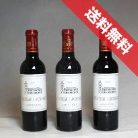 【送料無料】シャトー ラグランジェ ハーフボトル 3本セットChateau Lagrange フランスワイン/ボルドーワイン/サンジュリアン/赤ワイン/フルボディ/375ml×3