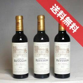 【送料無料】シャトー  レイソン ハーフボトル 3本セット Chateau Reysson 1/2 フランスワイン/ボルドーワイン/オーメドック/赤ワイン/ミディアムボディ/375ml×3