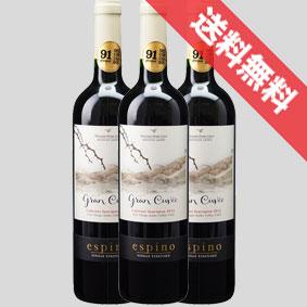 【取り寄せ商品】【送料無料】ウィリアム・フェーブル・チリ エスピノ カベルネ・ソーヴィニヨン グラン・キュヴェ 3本セット Vina William Fevre Chile Espino Cabernet Sauvignon Gran Cuvee チリワイン/赤ワイン/フルボディ/750ml×3