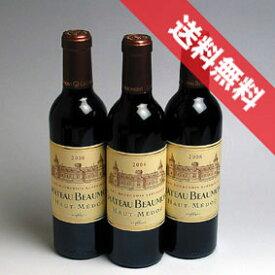 【送料無料】シャトー ボーモン ハーフボトル 3本セット Chateau Beaumont フランスワイン/ボルドーワイン/オー・メドック/赤ワイン/ミディアムボディ/ハーフワイン/375ml×3