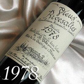 [1978](昭和53年)サント・ジャクリーヌ ヴュー リヴザルト [1978] Domaine Sainte Jaqueline Vieux Rivesaltes[1978年]フランス/ラングドック/赤ワイン/甘口/750ml/181113 お誕生日・結婚式・結婚記念日のプレゼントに誕生年・生まれ年のワイン!