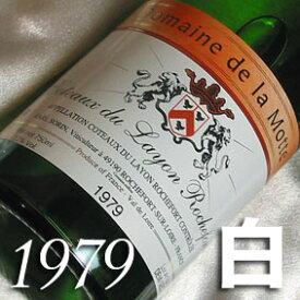 白ワイン [1979](昭和54年)コトー・デュ・レイヨン ロッシュフォール ドミ・セック [1979] フランスワイン/ロワール/白ワイン/やや甘口/750ml/ラ・モット[1979年] お誕生日・結婚式・結婚記念日のプレゼントに誕生年・生まれ年のワイン!