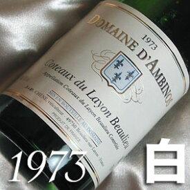 白ワイン・[1973](昭和48年)コトー・デュ・レイヨン ボーリュー [1973]Coteaux du Layon Beaulieu [1973年] フランスワイン/ロワール/白ワイン/甘口/750ml ダンビーノ お誕生日・結婚式・結婚記念日のプレゼントに誕生年・生まれ年のワイン!