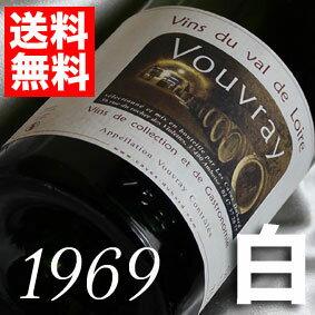 【送料無料】白ワイン[1969](昭和44年)カーヴ・デュアールヴーヴレ ドミ・セック [1969]Vouvray Demi Sec [1969年] フランスワイン/ロワール/白ワイン/やや甘口/750ml お誕生日・結婚式・結婚記念日のプレゼントに誕生年・生まれ年のワイン!