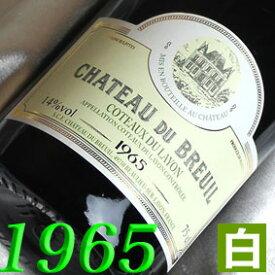 [1965](昭和40年)白ワイン コトー・デュ・レイヨン [1965] Coteaux du Layon [1965年] フランスワイン/ロワール/甘口/750ml/シャトー・デュ・ブルイユ お誕生日・結婚式・結婚記念日のプレゼントに誕生年・生まれ年のワイン!