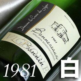 白 甘口 [1981] 昭和56年 ボンヌゾー 750ml フランス ロワール 白ワイン ラ・クロワ・デ・ロージュ 1981年 お誕生日 結婚式 結婚記念日のプレゼントに 誕生年 生まれ年のワイン 1981