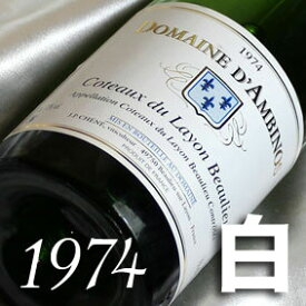 白ワイン 1974年 コトー・デュ・レイヨン ボーリュー [1974] 750ml フランス ワイン ロワール 甘口 ダンビーノ [1974] 昭和49年 お誕生日 結婚式 結婚記念日の プレゼント に誕生年 生まれ年のワイン!