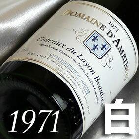 白ワイン[1971](昭和46年)コトー・デュ・レイヨン ボーリュー [1971]Coteaux du Layon Beaulieu[1971年] フランスワイン/ロワール/白ワイン/甘口/750ml お誕生日・結婚式・結婚記念日のプレゼントに誕生年・生まれ年のワイン!