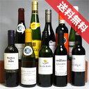 ■送料無料■ソムリエ試験に最適品種別飲み比べ・ハーフボトル10本セット 飲みきりサイズで便利です。 送料込み 【37…