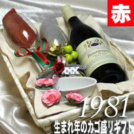 [1981]生まれ年の赤ワイン(辛口)とワイングッズのカゴ盛り 詰め合わせギフトセット フランス・ブルゴーニュのワイン [1981年]【送料無料】【メッセージカード付】【グラス付ワイン】【ラッピング付】【セット】【お祝い】【プレゼント】【ギフト】