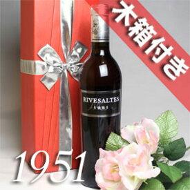 【送料無料 [1951](昭和26年)リヴザルト[1951] 500ミリ オリジナル木箱入り・ラッピング付き Rivesaltes [1951年] フランスワイン/ラングドック/赤ワイン/甘口/500mlお誕生日・結婚式・結婚記念日のプレゼントに誕生年・生まれ年のワイン!