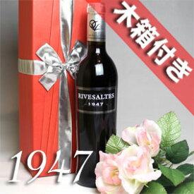 【送料無料】[1947](昭和22年)リヴザルト [1947] 500ミリ オリジナル木箱・ラッピング付き Rivesaltes [1947年] フランスワイン/赤ワイン/甘口お誕生日・結婚式・記念日のプレゼントに誕生年・生まれ年のワイン!