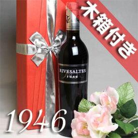 【送料無料】[1946](昭和21年) リヴザルト [1946年] 500ミリ オリジナル木箱入り Rivesaltes [1946年]フランス/ラングドック/赤ワイン/甘口/500ml お誕生日・結婚記念日のプレゼントに誕生年・生まれ年のワイン!