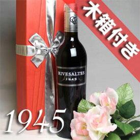 【送料無料】[1945](昭和20年)リヴザルト [1945] 500ミリ オリジナル木箱入り・ラッピング付きRivesaltes 500ml[1945年] フランスワイン/ラングドック/赤ワイン/甘口/500ml お誕生日・結婚式・結婚記念日のプレゼントに誕生年・生まれ年のワイン!