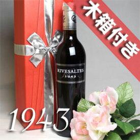 【送料無料】 [1943]( 昭和18年) リヴザルト [1943] 500ミリ Rivesaltes [1943年]500ml オリジナル木箱入り・ラッピング付き フランス/ラングドック/赤ワイン/甘口/500ml お誕生日・記念日のプレゼントに生まれ年のワイン!【楽ギフ_包装】
