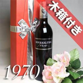【送料無料】[1970](昭和45年)リヴザルト [1970] 500ミリ オリジナル木箱入り・ラッピング付き Rivesaltes [1970年] フランスワイン/ラングドック/赤ワイン/甘口/500mlお誕生日・結婚式・結婚記念日のプレゼントに誕生年・生まれ年のワイン!