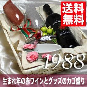 【送料無料】[1988]生まれ年の赤ワインとワイングッズのカゴ盛り 詰め合わせギフトセット サン・イシドロ グラン・リセルバ [1988年]【メッセージカード付】【グラス付ワイン】【ラッピング付】【セット】【お祝い】【プレゼント】【ギフト】
