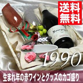 【送料無料】[1990]生まれ年の赤ワインとワイングッズのカゴ盛り 詰め合わせギフトセット ヴォルネー [1990年]【メッセージカード付】【グラス付ワイン】【ラッピング付】【セット】【お祝い】【プレゼント】【ギフト】