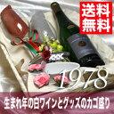 【送料無料】[1978]生まれ年の白ワイン(甘口)とワイングッズのカゴ盛り 詰め合わせギフトセット コトー・デュ・レ…