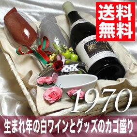 【送料無料】[1970]生まれ年の白ワイン(甘口)とワイングッズのカゴ盛り 詰め合わせギフトセット ヴーヴレ [1970年]【メッセージカード付】【グラス付ワイン】【ラッピング付】【セット】【お祝い】【プレゼント】【ギフト】